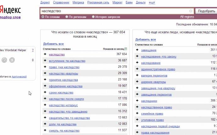 500+ лучших инструментов для комплексного продвижения сайта