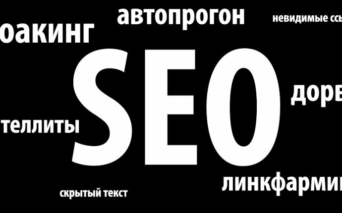 7 приемов черного SEO - Академия SEO (СЕО)