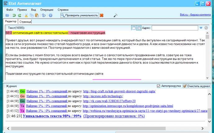 оптимизация сайта самостоятельно - пошаговая инструкция