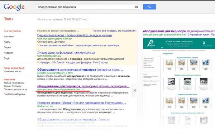 Поисковая оптимизация сайта, SEO оптимизация, контекстная релам в
