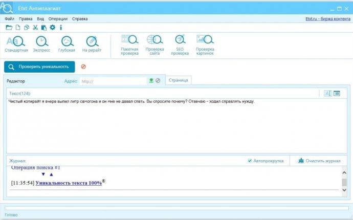 Проверить сайт на seo оптимизацию онлайн - Предоставление услуг