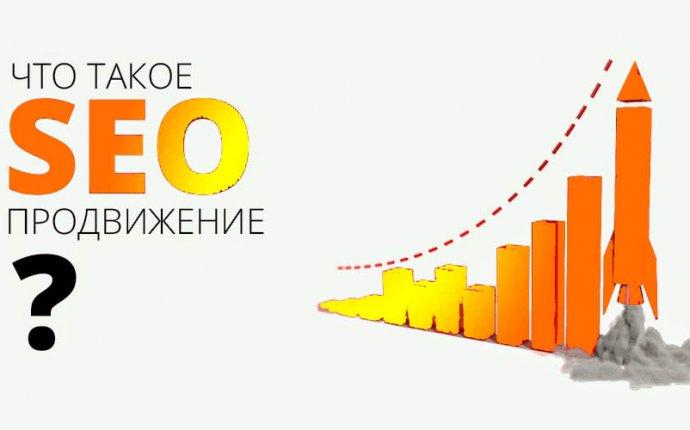 SEO продвижение и оптимизация сайта что это такое