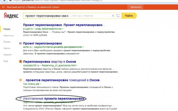 SEO-продвижение сайта компании Регион Омск - Фрилансер