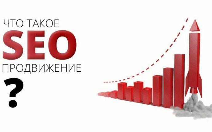 Сео продвижение сайтов в поисковой системе недорого. Seo раскрутка
