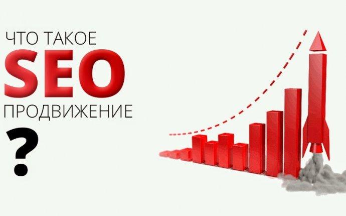 Внутренняя оптимизация сайта и seo продвижение сайта по ВЧ
